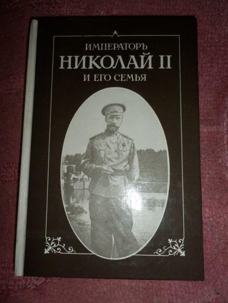 Императоръ Николай 2 и его семья