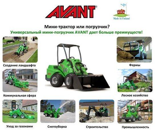 Универсальный мини трактор / минипогрузчик AVANT (Финляндия