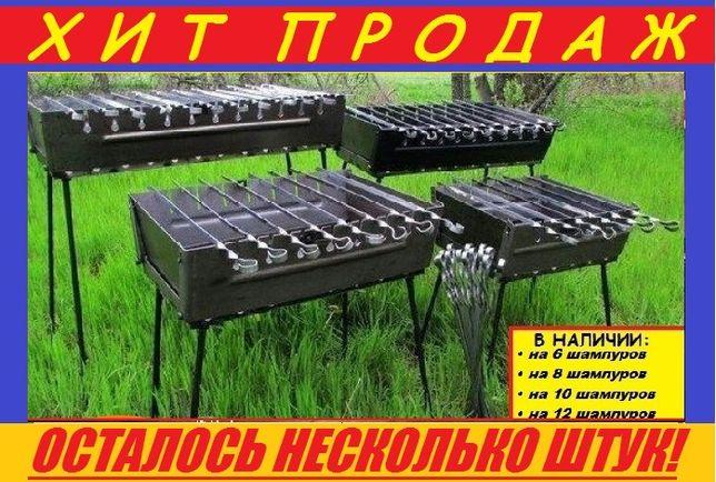 Мангал-чемодан,складной 6,8,10,12 шампуров.Гриль,сетка,решетка,шампуры