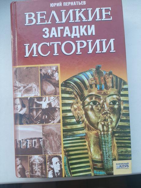 Великие загадки истории, Ю. Пернатьев