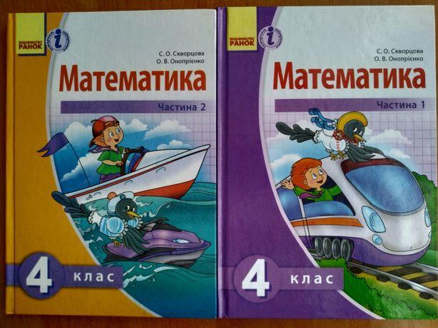 Математика 4 клас, частина 1-2