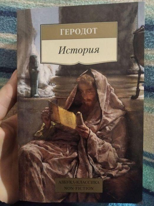 "Книга ""История"" Геродота Киев - изображение 1"