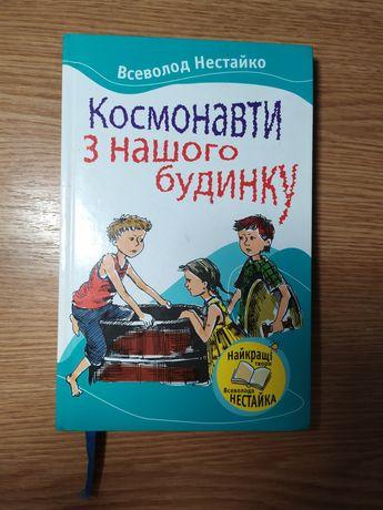 """Продаю книгу """"Космонавти з нашого будинку"""""""