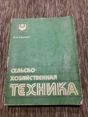 Сельскохозяйственная техника Часть 1. 1981 г