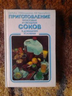 Книга Приготовление соков