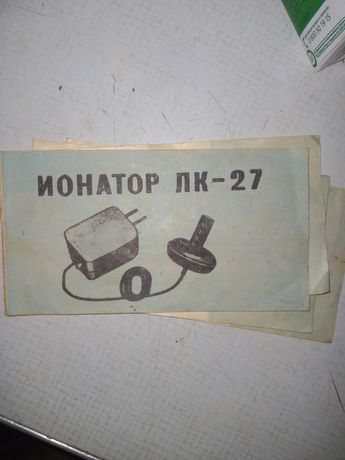 Ионатор ЛК-27 серебряный
