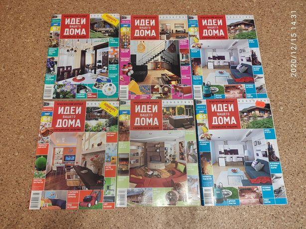 Журналы Идеи вашего дома