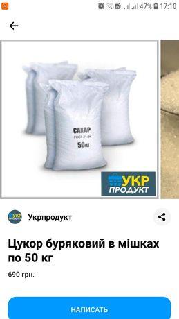 Сахар, в мешках 50 кг