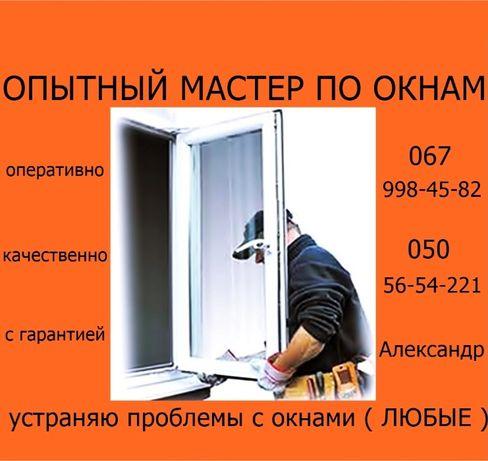 РЕМОНТ ОКОН РЕГУЛИРОВКА фурнитуры окна двери замена пакетов резины