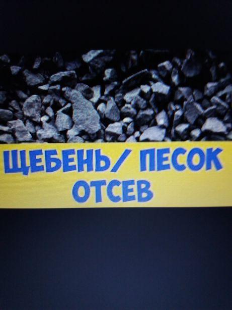 Щебень,Песок,Отсев,Цемент,Кирпич,Доставка,