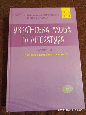 Книжка для підготовки до ЗНО