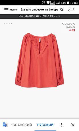 Женская блузка Mango размер S