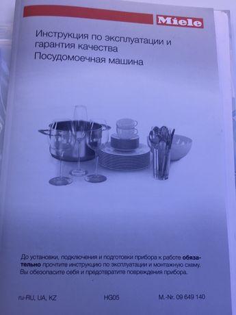 Инструкция и схема встраиванья для посудомойки Miele G6990SCViK2O