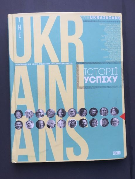theUKRAINIANS: історії успіху