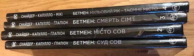 Бетмен том 1-4 Снайдер С.