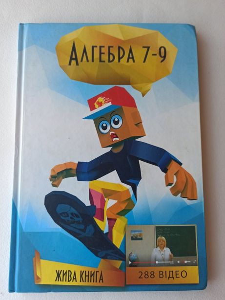 Інтерактивний посібник з алгебри 7-9 клас