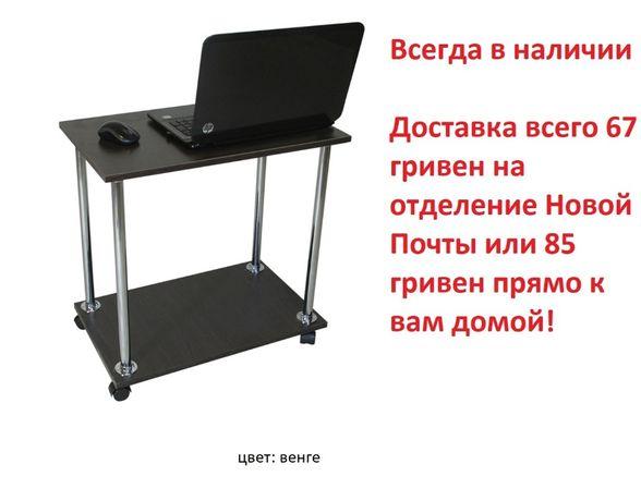 Журнальный прикроватный столик для ноутбука или завтрака передвижной.