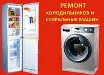 Ремонт холодильників та пральних машин в м. Хмельницький.