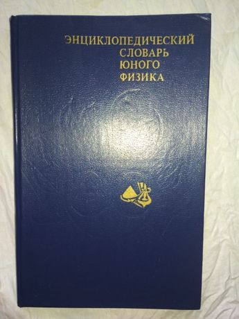 Энциклопедический словарь юного физика музыканта астронома