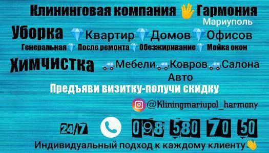 Уборка квартир домов офисов/Клининг/Химчистка