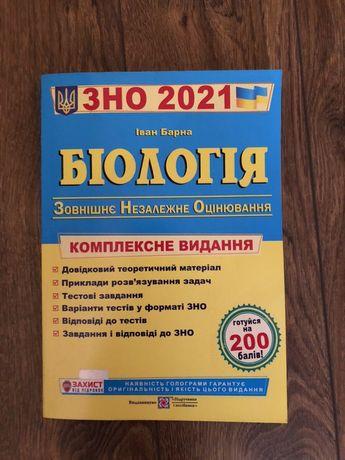 ЗНО 2021 биолгия И. Барна