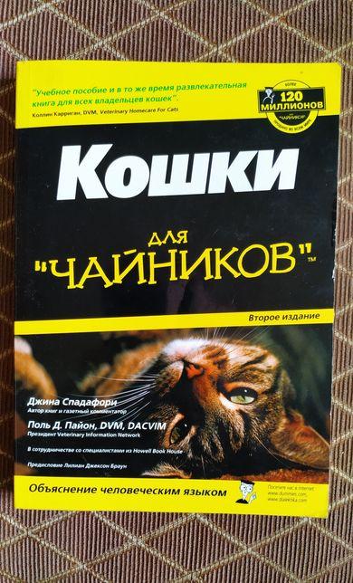 Кошки для чайников. Книга для всех любителей котиков.