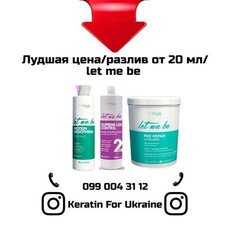 let me be на разлив от 20 мл/Лучшие цены в Украине/Кератин