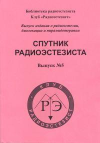 """Книги серии """"Спутник радиоэстезиста"""". Выпуски NN 1-15. Биолокация."""