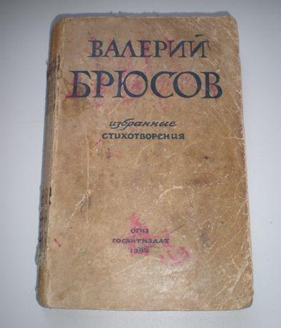 Книга Валерий Брюсов, избранные стихотворения. 1945г.