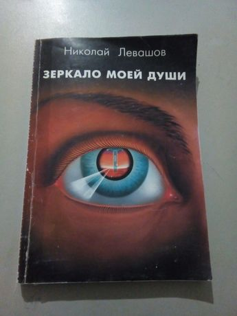 Книга Зеркало моей души Николай Левашов Том 1 Киев 2008