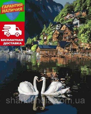 Бесплатная доставка! Картина по номерам Лебеди Романтическая Австрия