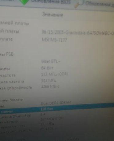Сокет 775 ПК MSI MS-7177 Core 2 Duo E8400