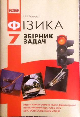 """Физика. Сборник задач (7 класс)"" И. М. Гельфгат"