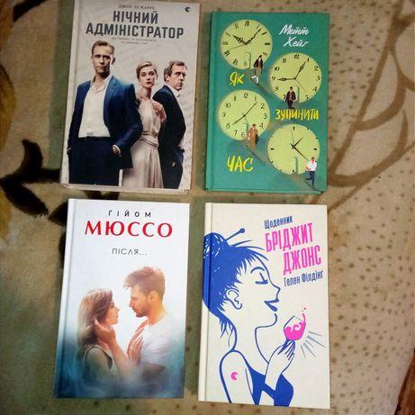 Книги: Гелен Філдінг, Метт Хейг, Джон ле Карре, Гійом Мюссо