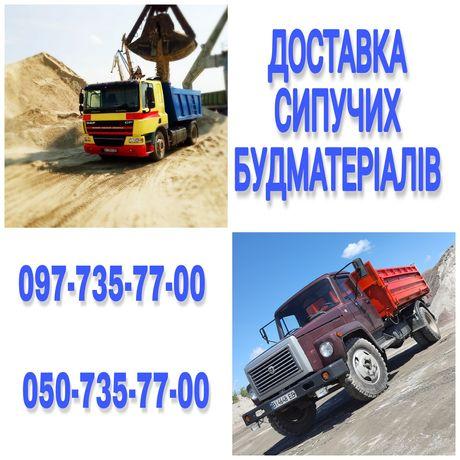 Купити Пісок Щебінь Відсів Кременчук Доставка Вивіз Сміття Зіл Камаз