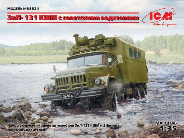 ICM 35524. Авто Зил-131 с водителями. Новый. Полный комплект Подарок