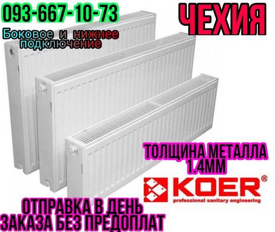 Стальные панельные радиаторы для отопления KOER Чехия Толщина 1.4мм