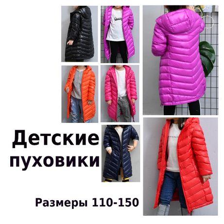 Детская удлиненная куртка пуховик размеры 110-150.