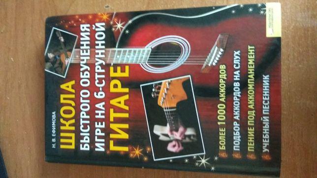 Обучение на гитаре, книга.