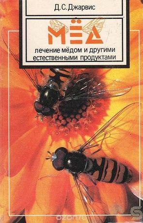 """Книга """"Мед. Лечение медоv и др.естественными продуктами"""""""
