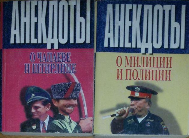 Книга,Книги:«Анекдоты о Чапаеве и Штирлице»,«.о милиции и полиции»