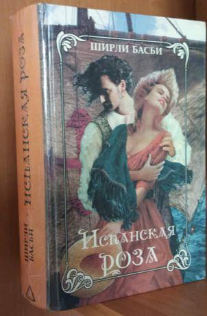 Книга роман Ширли Басби Испанская роза
