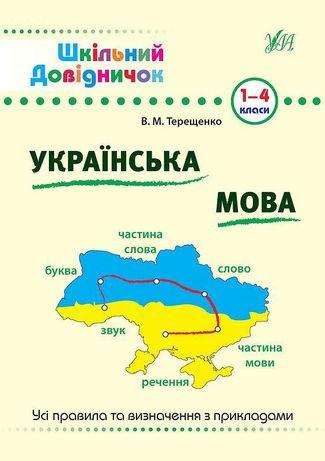 Шкільний довідничок Українська мова 1-4 класи
