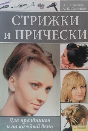 """Книга для парикмахеров-новичков """"Стрижки и причёски"""""""