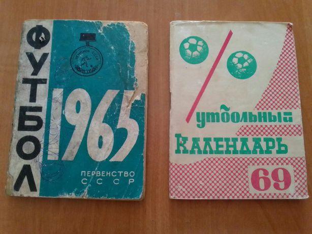 Советские футбольнык календари-справочники