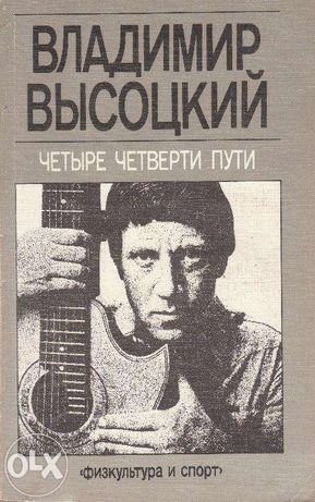 "В.С. Висоцький, ""Четыре четверти пути"""