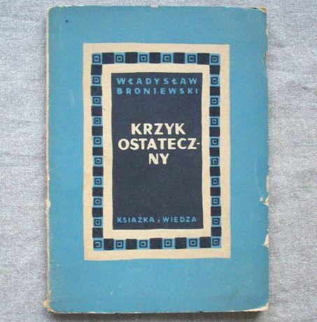 Krzyk ostateczny, Wł. Broniewski, KiW 1950, książka nierozcięta.