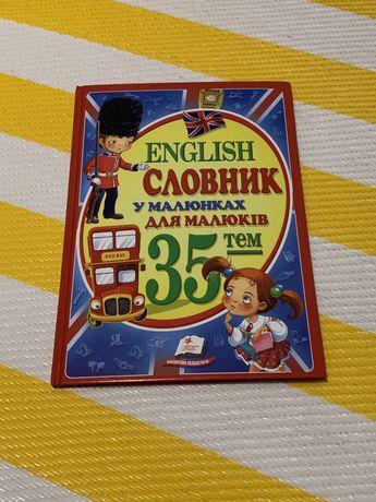 Англійський словник для малюків