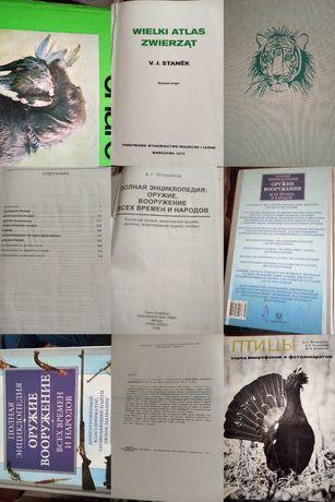 Книги СССР: заповедники, энциклопедии оружия, животных и птиц
