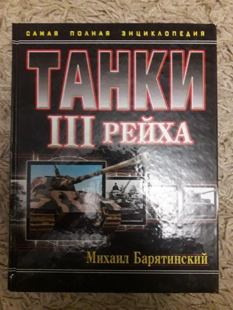 Барятинский М. Танки III Рейха.Самая полная энциклопедия